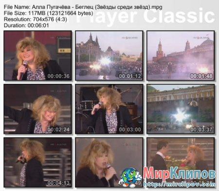 Алла Пугачёва - Беглец (Live, Звёзды Среди Звёзд, 1992)