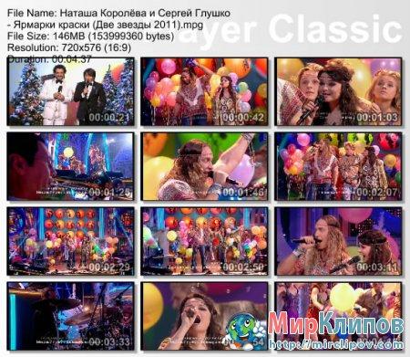 Наташа Королёва и Сергей Глушко - Ярмарки Краски (Live, Две Звезды, 2011)