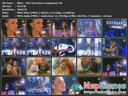 Nikita - 2012 (Live, Ночь Подарков)