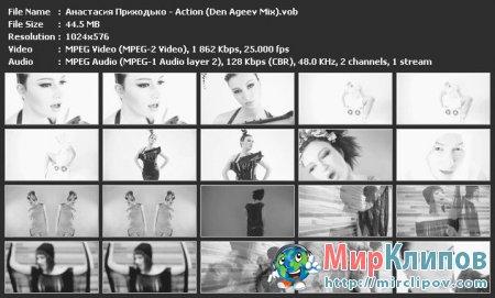 Анастасия Приходько - Action (Den Ageev Mix)