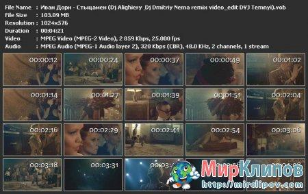 Иван Дорн - Стыцамен (Dj Alighiery & Dj Dmitriy Nema Remix Video Edit DVJ Temnyi)