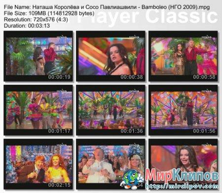Наташа Королёва и Сосо Павлиашвили - Bamboleo (Live, НГО, 2009)