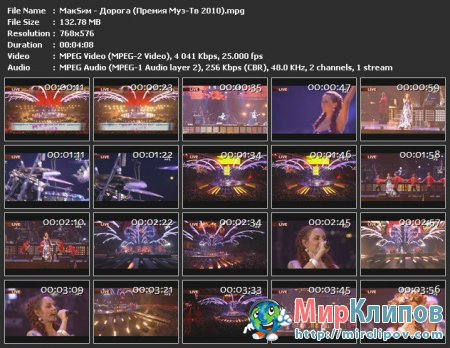 МакSим - Дорога (Live, Премия Муз-Тв, 2010)