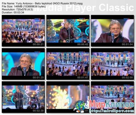 Юрий Антонов - Белый Теплоход (Live, Новогодний Голубой Огонек, 2012)