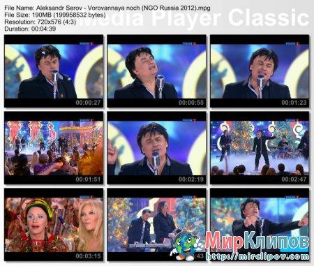 Александр Серов - Ворованная Ночь (Live, Новогодний Голубой Огонек, 2012)