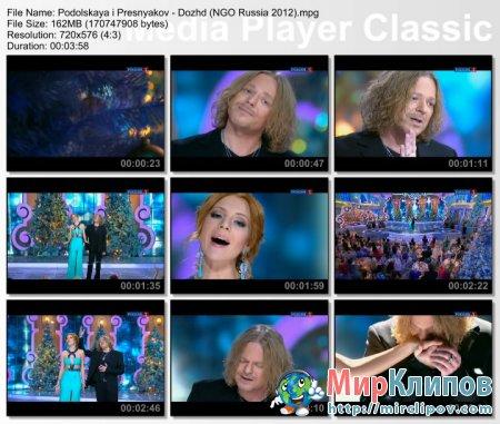 Наталья Подольская и Владимир Пресняков - Дождь (Live, Новогодний Голубой Огонек, 2012)