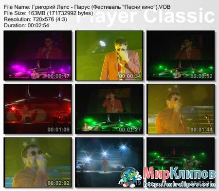 Григорий Лепс - Парус (Live, Фестиваль ''Песни Кино'')