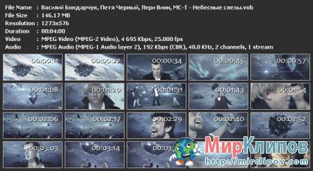 Василий Бондарчук, Петя Чёрный, Лери Винн и МС-Т - Небесные Слёзы