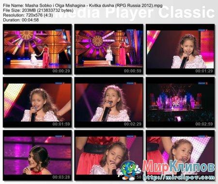 Маша Собко и Ольга Мишагина - Квитка Душа (Live, Рождественская Песенка Года, 2012)