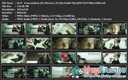 Hi-Fi - А Мы Любили (DJ Shevcov & DJ Noiz Radio Mix) (DVJ SaM Video Edit)