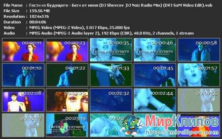 Гости Из Будущего - Беги От Меня (DJ Shevcov & DJ Noiz Radio Mix) (DVJ SaM Video Edit)