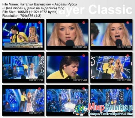Наталья Валевская и Авраам Руссо - Цвет Любви (Live, Давно Не Виделись)