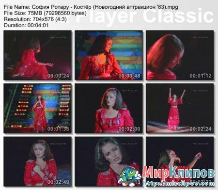 София Ротару - Костёр (Live, Новогодний Аттракцион, 1983)