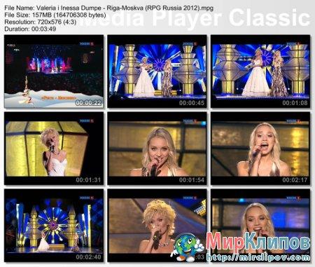 Валерия и Инесса Думпе - Рига-Москва (Live, Рождественская Песенка Года, 2012)