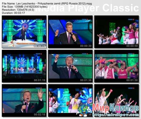 Лев Лещенко - Притяжение Земли (Live, Рождественская Песенка Года, 2012)