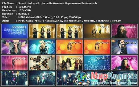 Sound Hackers и Настя Любимова - Нереальная Любовь