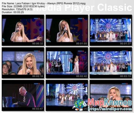 Lara Fabian и Игорь Крутой - Always (Live, Рождественская Песенка Года, 2012)