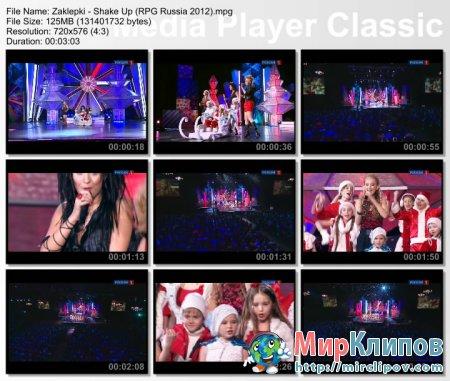 Zаклёпки - Shake Up (Live, Рождественская Песенка Года, 2012)