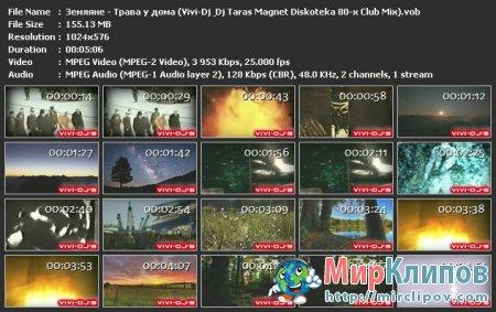 Земляне - Трава У Дома (Vivi-Djs & Dj Taras Magnet Дискотека 80-х Club Mix)
