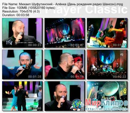 Михаил Шуфутинский - Алёнка (Live, День Рождения Радио Шансон)