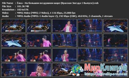 Ёлка - На Большом Воздушном Шаре (Live, Красная Звезда, 2011)