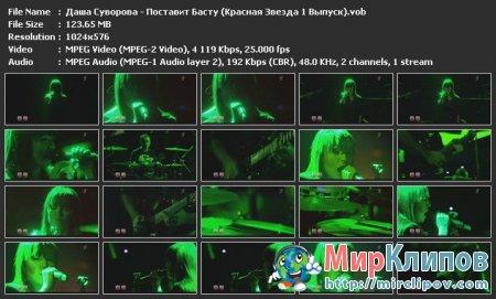 Даша Суворова - Поставит Басту (Live, Красная Звезда, 2011)