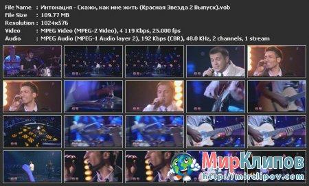Интонация - Скажи, Как Мне Жить (Live, Красная Звезда, 2011)