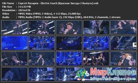 Сергей Лазарев - Electric Touch (Live, Красная Звезда, 2011)