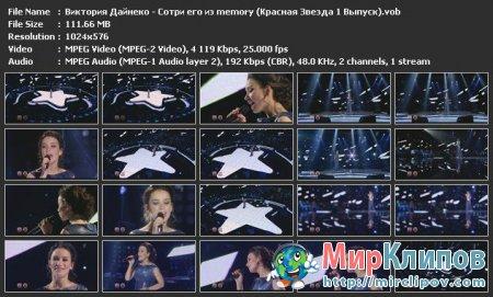 Виктория Дайнеко - Сотри Его Из Memory (Live, Красная Звезда, 2011)