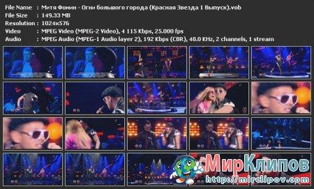 Митя Фомин - Огни Большого Города (Live, Красная Звезда, 2011)