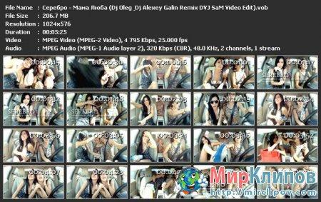Серебро - Мама Люба (Dj Oleg & Dj Alexey Galin Remix DVJ SaM Video Edit)