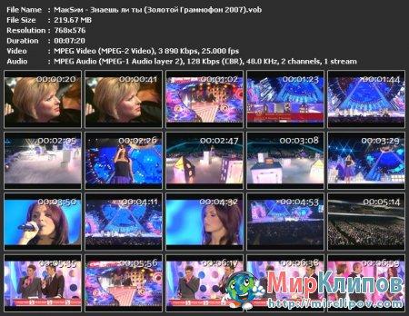 МакSим - Знаешь Ли Ты (Live, Золотой Граммофон, 2007)