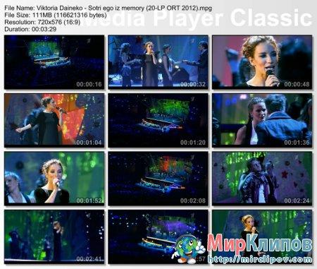 Виктория Дайнеко - Сотри Его Из Memory (Live, 20 Лучших Песен, 2011)