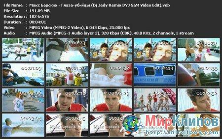 Макс Барских - Глаза-Убийцы (Dj Jedy Remix DVJ SaM Video Edit)
