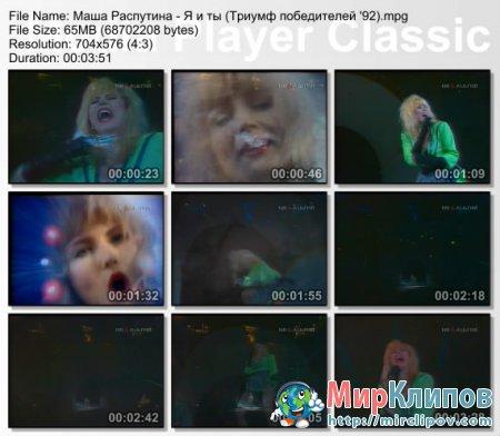 Маша Распутина - Я И Ты (Live, Триумф Победителей, 1992)