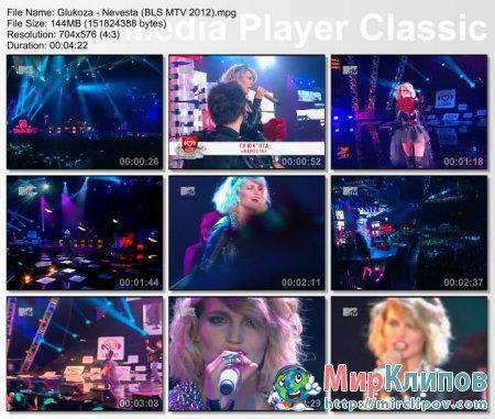 Глюкоза - Невеста (Live, Big Love Show, 2012)