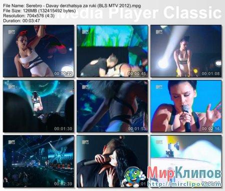 Серебро - Давай Держаться За Руки (Live, Big Love Show, 2012)