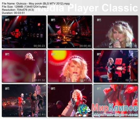 Глюкоза - Мой Порок (Live, Big Love Show, 2012)
