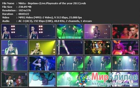 Nikita - Верёвки (Live, Playmate Of The Year, 2011)