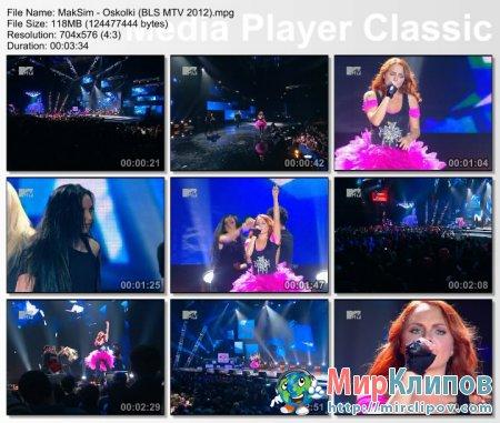 МакSим - Осколки (Live, Big Love Show, 2012)