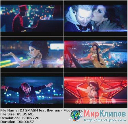 DJ Smash и Винтаж - Москва