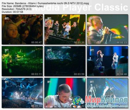 БандЭрос - Китано и Сумасшедшие Ночи (Live, Big Love Show, 2012)