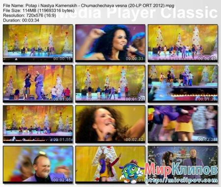 Потап и Настя - Чумачечая Весна (Live, 20 Лучших Песен, 2011)