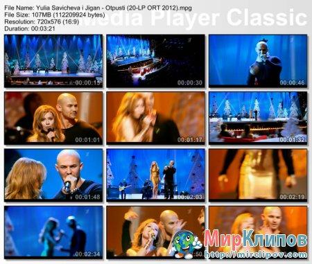 Юлия Савичева и Джиган - Отпусти (Live, 20 Лучших Песен, 2011)