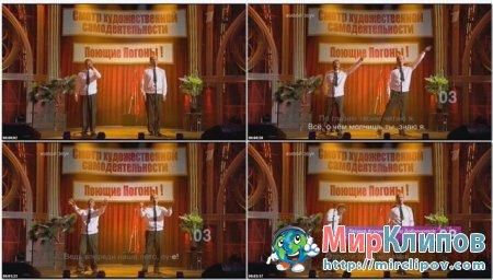 Леонид Агутин и Федор Добронравов - Иногда (Live, Две Звезды, 2012)