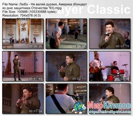 Любэ - Не Валяй Дурака, Америка (Live, День Защитника Отечества, 1993)