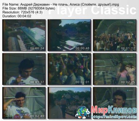 Андрей Державин - Не Плачь, Алиса (Live, Споёмте, Друзья!)