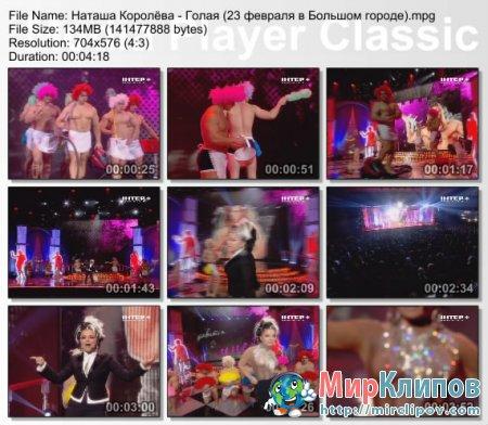 Наташа Королёва - Голая (Live, 23 Февраля В Большом Городе)