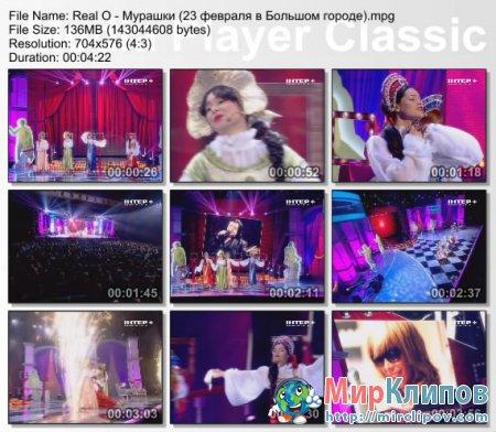Real O - Мурашки (Live, 23 Февраля В Большом Городе)