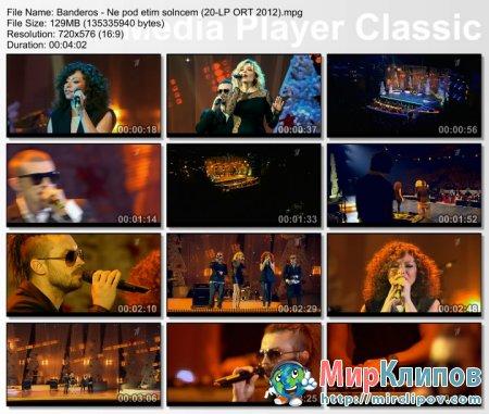 БандЭрос - Не Под Этим Солнцем (Live, 20 Лучших Песен, 2011)